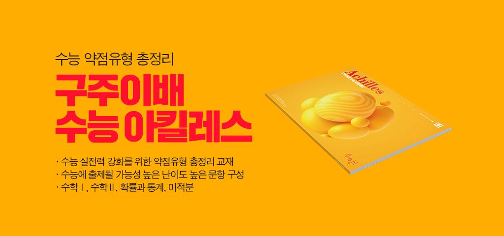 202106251_구주이배수능_03