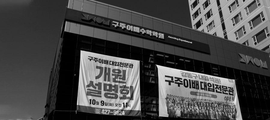 학원메인_강동대입1